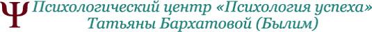 Психологический центр Татьяны Бархатовой в Ставрополе, Швеции и по миру в Skype